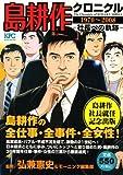 島耕作クロニクル1970~2008-社長への軌跡 (プラチナコミックス)
