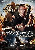レイジング・コップス [DVD]