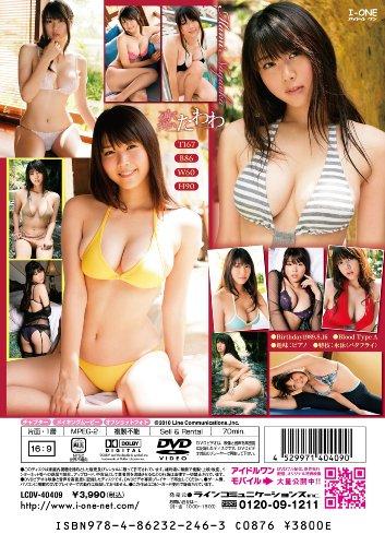 永岡真実 恋たわわ [DVD]