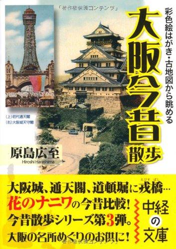 大阪今昔散歩 (中経の文庫)