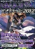 マジック:ザ・ギャザリング超攻略!マナバーン2012 (ホビージャパンMOOK 412)