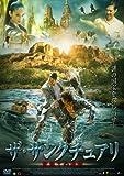 ザ・サンクチュアリ [DVD]