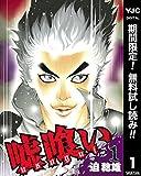 嘘喰い【期間限定無料】 1 (ヤングジャンプコミックスDIGITAL) -