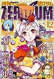 Comic ZERO-SUM (コミック ゼロサム) 2013年 12月号 [雑誌]