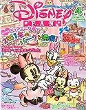 Disney FAN (ディズニーファン) 2011年 04月号 [雑誌]