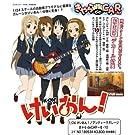 ■CD10 けいおん!/アンティークガレージ1/24 きゃらdeCAR〜るシリーズ【フジミ模型】