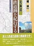 北海道 鉄道跡を紀行する