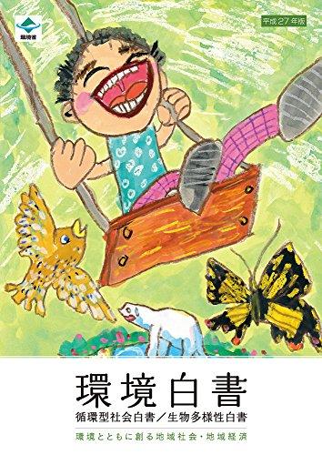 環境白書 循環型社会白書/生物多様性白書〈平成27年版〉―環境とともに創る地域社会・地域経済