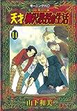 天才柳沢教授の生活(14) (モーニングKC (1216))