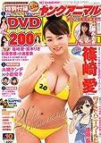 ヤングアニマル 2012年 5/25号 [雑誌]
