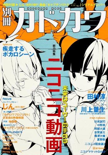 別冊カドカワ 総力特集 ニコニコ動画  62484-77 (62484−77)