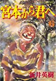 宮本から君へ(6) (モーニングKC)