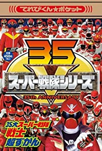 35大スーパー戦隊 戦士超ずかん (てれびくんポケット)