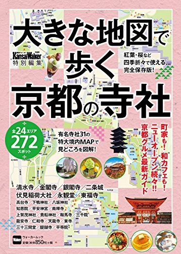 ウォーカームック 大きな地図で歩く京都の寺社