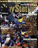 電撃 PlayStation (プレイステーション) 2008年 11/28号 [雑誌]
