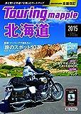 ツーリングマップル 北海道 2015 (ツーリング 地図 | 昭文社 マップル)