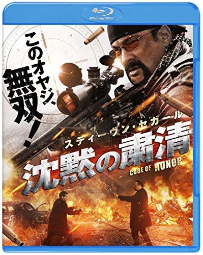 沈黙の粛清 ブルーレイ&DVDセット(初回仕様/2枚組) [Blu-ray]...
