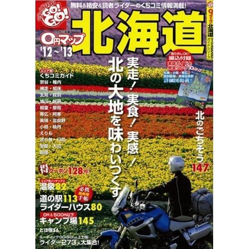 0円マップ北海道 '12~'13―ツーリングGO! GO! (SAN-EI MOOK ツーリングGO!GO!ガイドシリーズ)