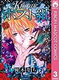 Kiss me ホスト組 3 (りぼんマスコットコミックスDIGITAL)