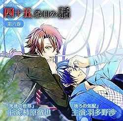 【Amazon.co.jp限定】ラジオドラマCD 四十五番目の話 第六巻
