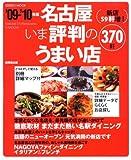 名古屋いま評判のうまい店370軒 '09-'10年版 (SEIBIDO MOOK)