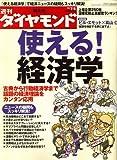週刊 ダイヤモンド 2008年 7/5号 [雑誌]
