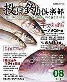 投げ釣り倶楽部 08春~夏 (2008) (別冊関西のつり 84)