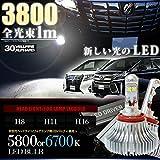 【5800K 】ヴェルファイア 30系 アルファード 30系 H16 LED フォグランプ LEDバルブ フォグ走りできる HIDの明るさに近いMAX26...