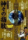 神々の指紋 人類生存への道しるべ編 (キングシリーズ 漫画スーパーワイド)