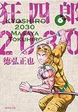 狂四郎2030 6 (集英社文庫―コミック版)