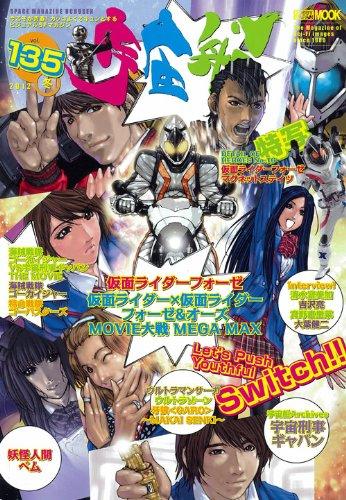 宇宙船vol.135 (ホビージャパンMOOK 430)