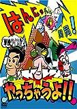 はんにゃ単独ライブ「はんにゃチャンネル開局!やっちゃうよ!!」[DVD]
