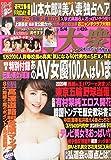 週刊大衆 2015年 5/4 号 [雑誌]