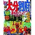 るるぶ大分 別府 湯布院 くじゅう'12~'13 (国内シリーズ)
