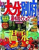 るるぶ大分 別府 湯布院 くじゅう'12?'13 (国内シリーズ)