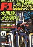 オートスポーツ 2011年 3/10号 [雑誌]