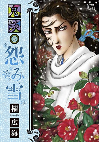 鬼談3 怨み雪 (LGAコミックス)