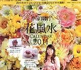 李家幽竹 花風水カレンダー2011  飾るだけで、幸せ満開!