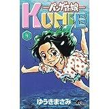 パンゲアの娘Kunie 4 (少年サンデーコミックス)