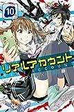 リアルアカウント(10) (週刊少年マガジンコミックス)