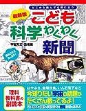 最新版こども科学わくわく新聞 宇宙天文・恐竜編