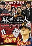 四神降臨外伝 麻雀の鉄人 上巻 萩原聖人リベンジ [DVD]
