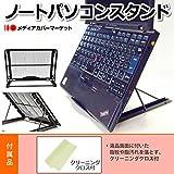 メディアカバーマーケット® 【ノートPCスタンド】eX.computer G-GEAR note N1581Jシリーズ N1581J-701/E [15.6インチ(1920x1080)]機種でご利用可能、6段階の角度調節、メッシュにより放熱対策にも便利な折り畳みタイプのノートパソコン用スタンド