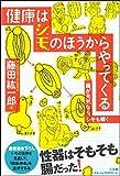 『健康はシモのほうからやってくる』 藤田紘一郎