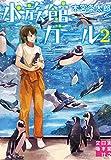水族館ガール2 (実業之日本社文庫) -
