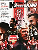 月刊WORLD SOCCER KING(ワールドサッカーキング) 2015年 07 月号 [雑誌]