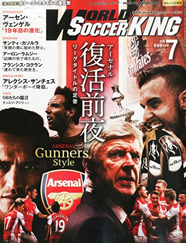 月刊WORLD SOCCER KING 2015年 07 月号