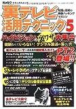 裏テレビ活用テクニック 5 (三才ムック VOL. 268)