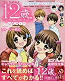 テレビアニメ12歳。公式ガイド 2016年 12 月号 [雑誌]: ちゃお 増刊