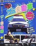 ザ・自動車 スペシャルバージョン [DVD]